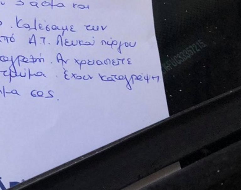 Θεσσαλονίκη: Το σημείωμα και οι εικόνες που παγωσαν τον οδηγό – Οι στιγμές που προηγήθηκαν [pics] | Newsit.gr