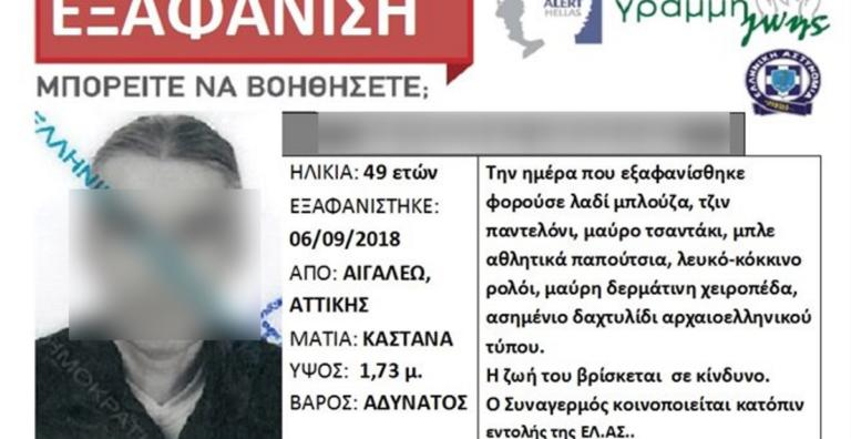 Αυτός είναι ο άνδρας που βρέθηκε ακρωτηριασμένος στις εκβολές του Κηφισού! | Newsit.gr
