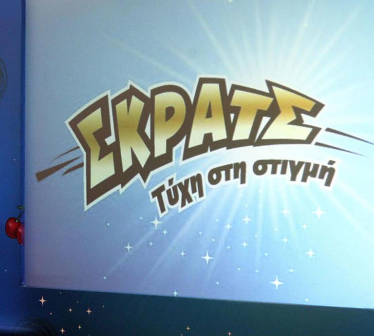ΣΚΡΑΤΣ: Κέρδη 3.340.420 ευρώ την προηγούμενη εβδομάδα | Newsit.gr