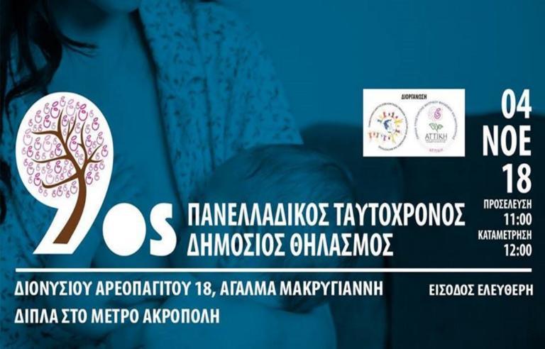 Πανελλαδικός Ταυτόχρονος Δημόσιος Θηλασμός την ερχόμενη Κυριακή   Newsit.gr