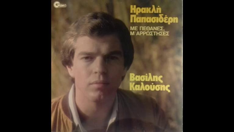 Βασίλης Καλούσης: Ποιος ήταν ο τραγουδιστής που έδωσε τέλος στην ζωή του πέφτοντας στις ράγες του ηλεκτρικού | Newsit.gr