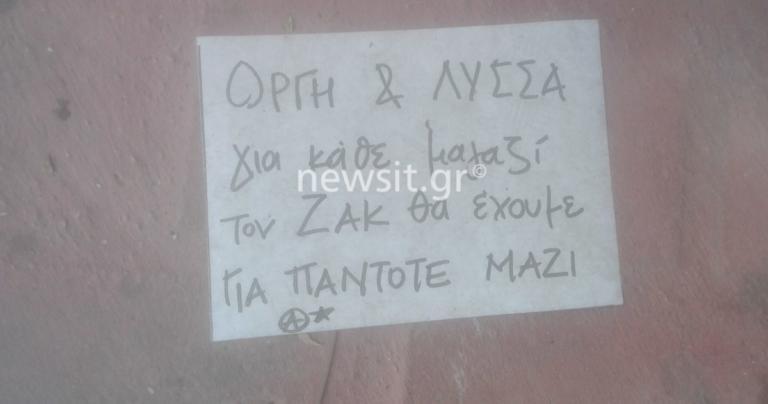 Επίθεση με μπογιές και τρικάκια στο Χαλάνδρι – Στόχος το μαγαζί συγγενή του κοσμηματοπώλη από την υπόθεση Ζακ Κωστόπουλου | Newsit.gr