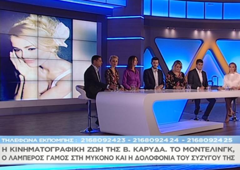 Μαζί σου: Η κινηματογραφική ζωή της Βικτώριας Καρύδα, πριν τη δολοφονία του συζύγου της | Newsit.gr