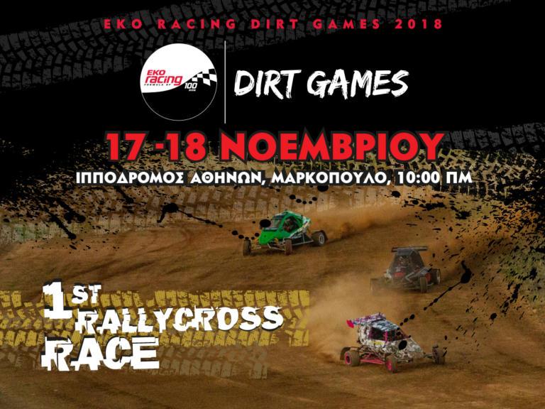EKO Racing Dirt Games 2018: H χωμάτινη μάχη της χρονιάς στην πίστα του Ιπποδρόμου! | Newsit.gr