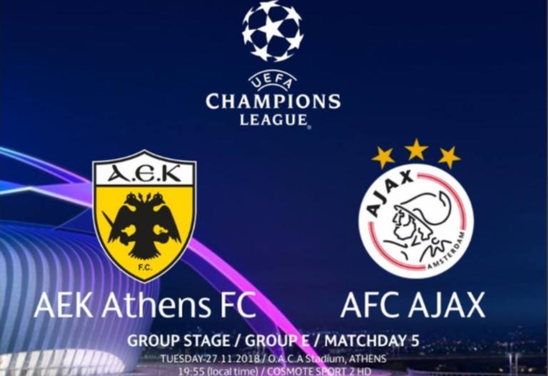 Αθλητικές μεταδόσεις με ΑΕΚ – Άγιαξ (27/11) | Newsit.gr