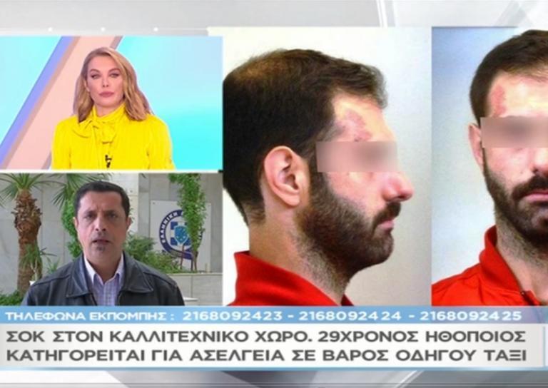 O πατέρας του 29χρονου ηθοποιού που κατηγορείται για ασέλγεια σε βάρος οδηγού ταξί στο «Μαζί σου»   Newsit.gr