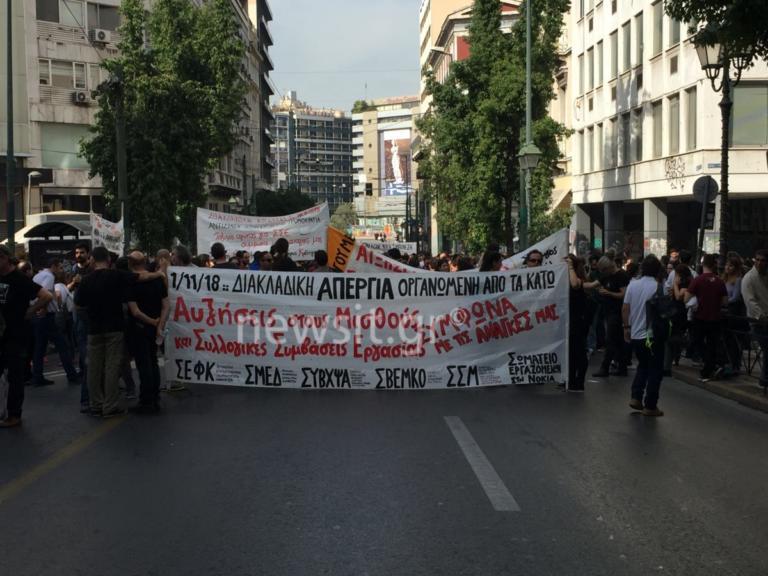 Πορεία εργαζομένων στο κέντρο της Αθήνας | Newsit.gr