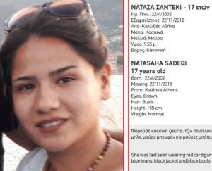 Χαμόγελο του Παιδιού: Εξαφανίστηκε 17χρονη!