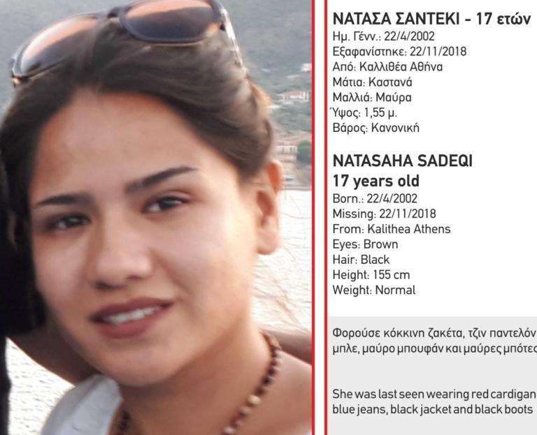 Χαμόγελο του Παιδιού: Εξαφανίστηκε 17χρονη! | Newsit.gr