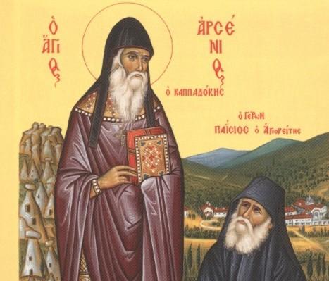 Άγιοι Αρσένιος και Παΐσιος: Προσευχή για την πολιτική κατάσταση του τόπου | Newsit.gr