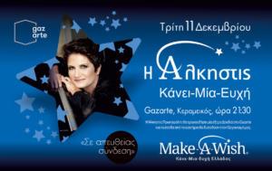 Η Άλκηστις Πρωτοψάλτη για τα παιδιά του Make-A-Wish