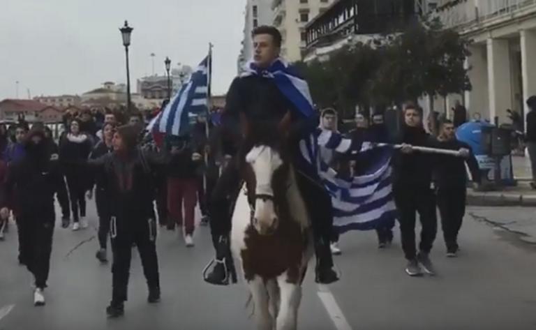 Θεσσαλονίκη: Ο μαθητής πάνω σε άλογο και η πορεία για τη Μακεδονία – Υβριστικά συνθήματα για τους πολιτικούς – video | Newsit.gr