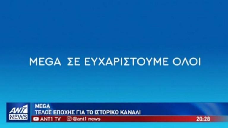 «Με αναστάτωσε το σποτ του ΑΝΤ1 για το κλείσιμο του Mega» | Newsit.gr