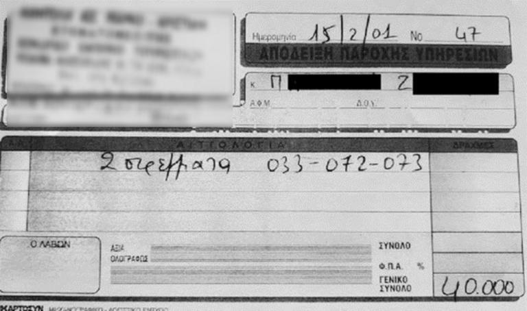 Ρόδος: Η απόδειξη που σαρώνει το διαδίκτυο – Η γυναίκα που ισχυρίζεται ότι αγόρασε οικόπεδο στη σελήνη [pics] | Newsit.gr