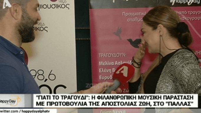 Λύγισε η Αποστολία Ζώη: «Ο καρκίνος με διέλυσε τα τελευταία 4 χρόνια» | Newsit.gr