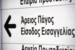 Συνέδριο για τη σύσταση Ευρωπαϊκής Εισαγγελίας στην Αθήνα