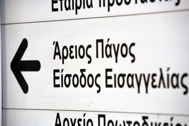 Συνέδριο για τη σύσταση Ευρωπαϊκής Εισαγγελίας στην Αθήνα | Newsit.gr