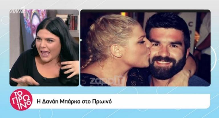 Η άβολη στιγμή της Δανάης Μπάρκα στη Φαίη Σκορδά όταν είδε τη φωτογραφία με τον σύντροφό της