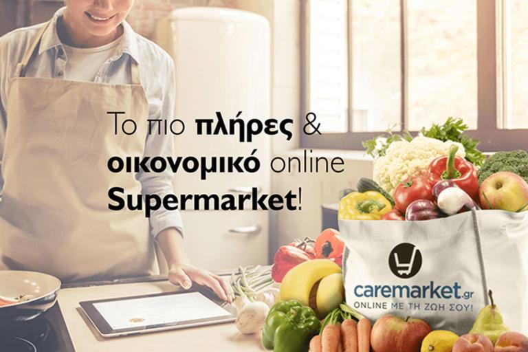 Tα ψώνια σου ακόμα πιο εύκολα και οικονομικα με δωρεάν μεταφορικά!   Newsit.gr
