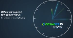 Η Cosmote «παγώνει» το χρόνο! Νέα δυνατότητα για τους συνδρομητές της