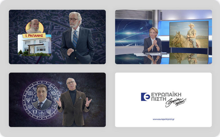 Ευρωπαϊκή Πίστη – Διαφημιστική καμπάνια με κεντρικό μήνυμα: «Επειδή οι προβλέψεις δεν θα γίνουν ποτέ τόσο συγκεκριμένες» | Newsit.gr