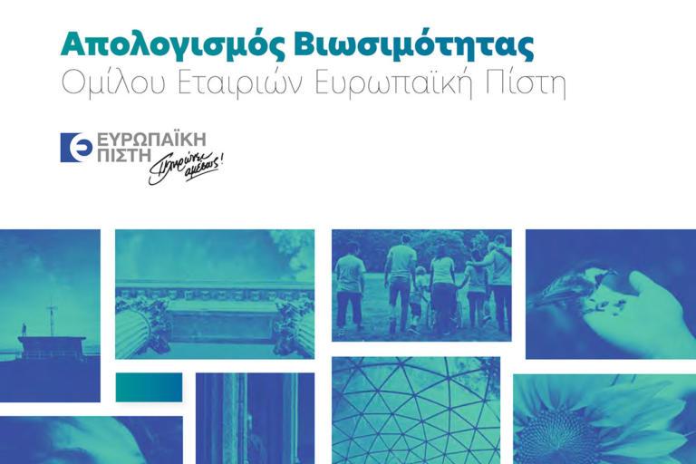 Ευρωπαϊκή Πίστη – Δημοσίευση Απολογισμού Βιωσιμότητας του Ομίλου | Newsit.gr