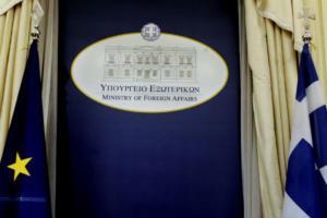 ΥΠΕΞ: Περιμένουμε εξηγήσεις από τις Αλβανικές αρχές για την απαγόρευση εισόδου σε 52 Έλληνες