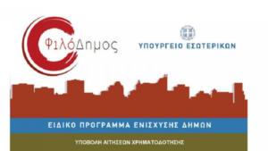 Περαιτέρω αύξηση κατά 250 εκατ. ευρώ του προϋπολογισμού του «ΦιλόΔημου» για έργα Ύδρευσης και Αποχέτευσης