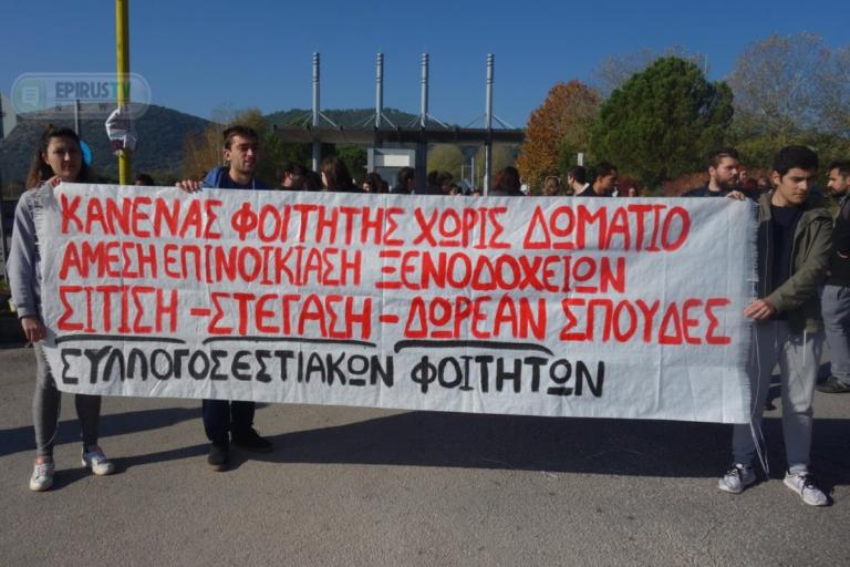 Γιάννενα: Φοιτητές έκλεισαν την πύλη του πανεπιστημίου – Βουνό τα προβλήματα που αντιμετωπίζουν – video | Newsit.gr