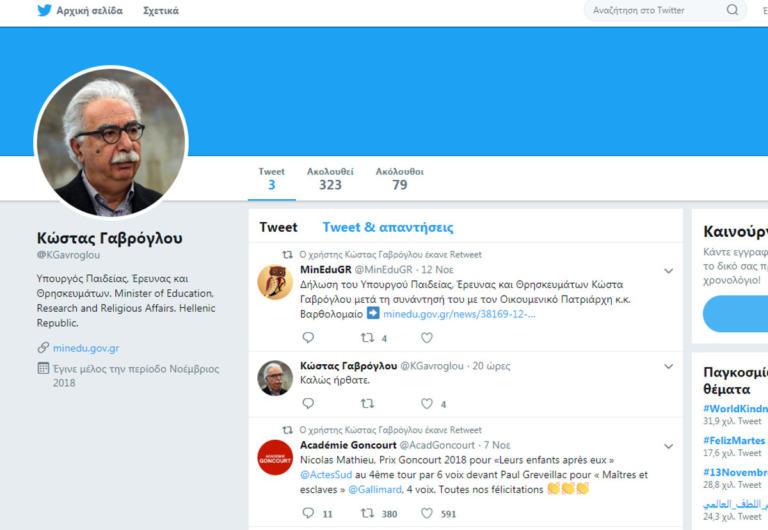 Πλαστός ο λογαριασμός με το όνομα του Κώστα Γαβρόγλου στο twitter | Newsit.gr