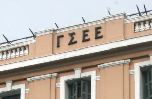ΓΣΕΕ: Τετράωρη στάση εργασίας την Δευτέρα 3 Δεκεμβρίου