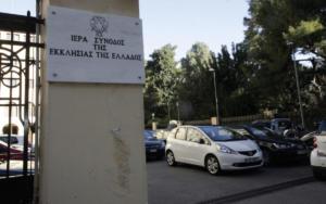 Ιερά Σύνοδος: Στην συνάντηση Τσίπρα – Ιερώνυμου δεν επιδιώχθηκε ούτε υπογράφηκε συμφωνία!