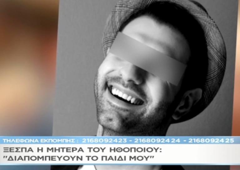 Η μητέρα του ηθοποιού που κατηγορείται για βιασμό οδηγού ταξί ξεσπά στο «Μαζί σου» [video]