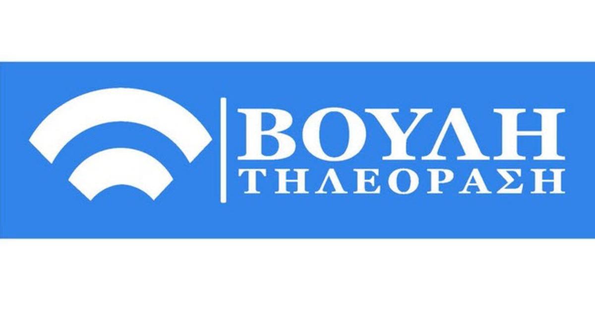 Συνεργασία του Καναλιού της Βουλής με το Εθνικό Θέατρο για τις ακριτικές περιοχές | Newsit.gr