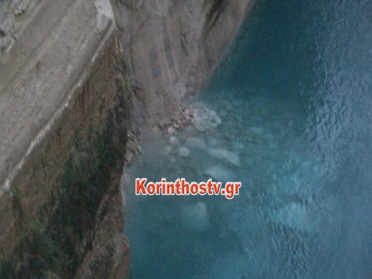 Έκλεισε ο ισθμός της Κορίνθου λόγω κατολίσθησης – video   Newsit.gr