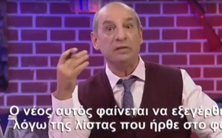 Αλβανός κωμικός έκανε… «πλάκα» με τον Κωνσταντίνο Κατσίφα – video | Newsit.gr