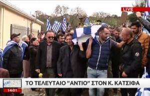 Θρήνος στην κηδεία του Κωνσταντίνου Κατσίφα