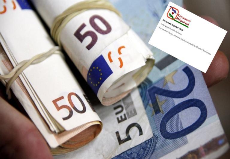 Κοινωνικό μέρισμα 2018: Αυτοί παίρνουν από 250 έως 1.350 ευρώ! | Newsit.gr