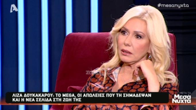 Λίζα Δουκακάρου: «Το βράδυ που έπεσε το μαύρο στο MEGA δεν μπορούσα να κοιμηθώ» | Newsit.gr