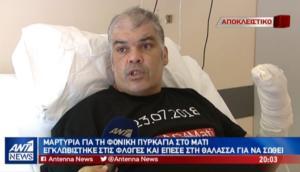 Μάτι: Συγκλονιστική μαρτυρία μετά από 78 ημέρες στην εντατική