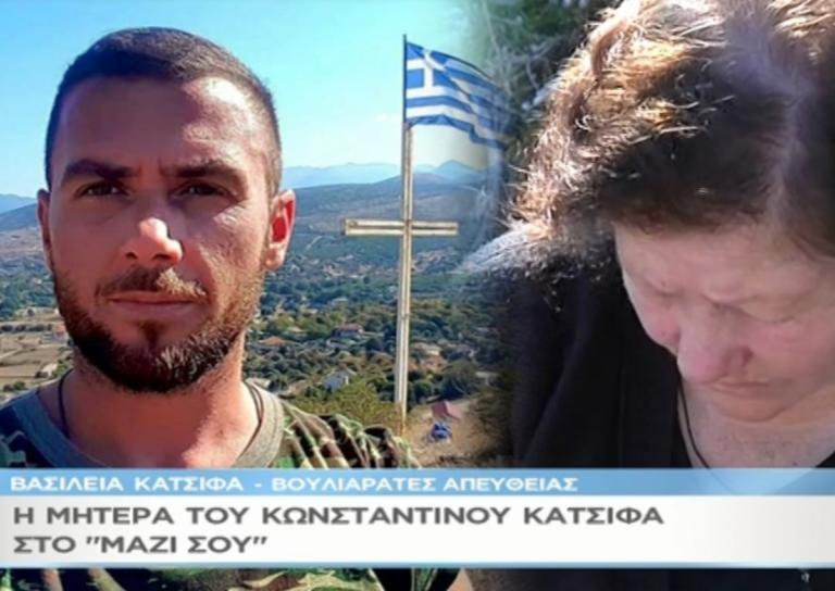 Συγκινεί η μητέρα του Κωνσταντίνου Κατσίφα στο Μαζί σου – «Μου τον έφαγαν τον λεβέντη μου…» | Newsit.gr