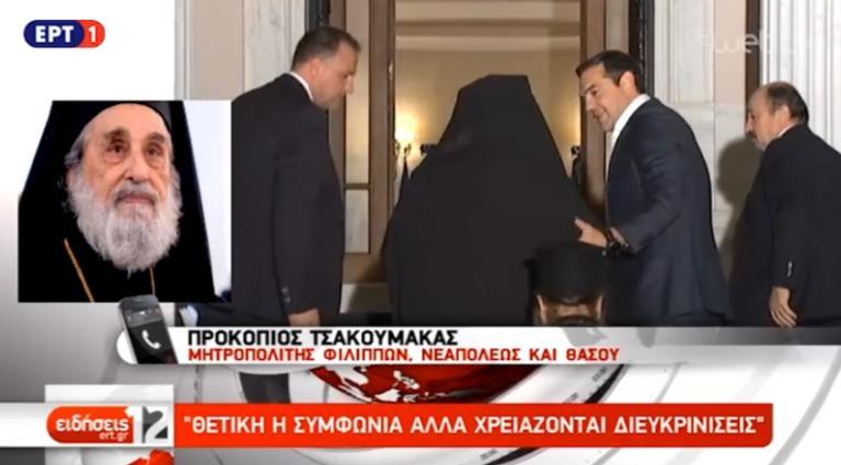 Απίστευτο! Η ΕΡΤ είχε τηλεφωνική επικοινωνία με… πεθαμένο Μητροπολίτη – Το μακάβριο λάθος | Newsit.gr