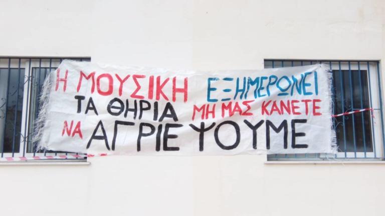 Κομοτηνή: Υπό κατάληψη το μουσικό σχολείο – «Μη μας κάνετε να αγριέψουμε» [pics]