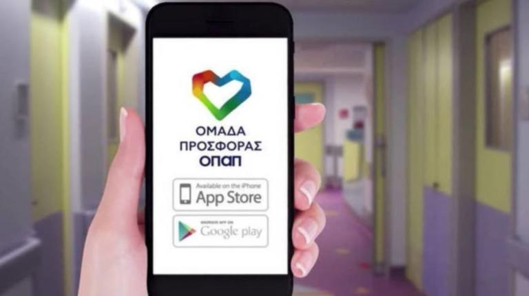 Η «Ομάδα Προσφοράς ΟΠΑΠ» συνεχίζει να παίζει έως την Κυριακή για καλό σκοπό   Newsit.gr