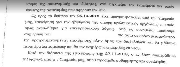 7d6ca1235f ... αναφέρεται πως ο εμπλεκόμενος στο κύκλωμα αστυνομικός ενημέρωσε τον  κατηγορούμενο ότι είχε στηθεί επιχείρηση από την αστυνομία η οποία  αναβλήθηκε και ...