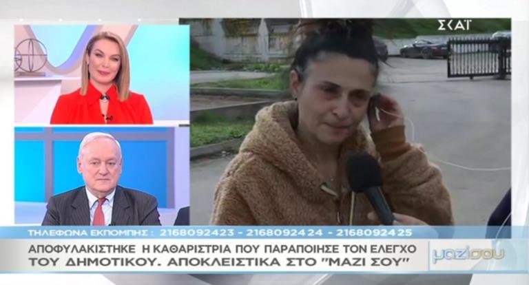 Στο «Μαζί σου» η 53χρονη καθαρίστρια που πλαστογράφησε το απολυτήριο Δημοτικού, μετά την αποφυλάκισή της [video] | Newsit.gr