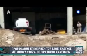 Το ΣΔΟΕ μπούκαρε με μπουλντόζες σε πρατήριο καυσίμων! Video