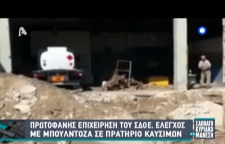 Το ΣΔΟΕ μπούκαρε με μπουλντόζες σε πρατήριο καυσίμων! Video   Newsit.gr