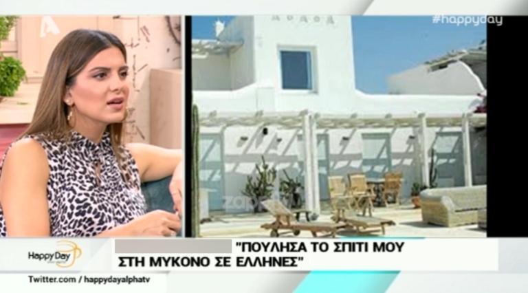 «Το σπίτι μου στη Μύκονο το πούλησα, το πήραν…» | Newsit.gr