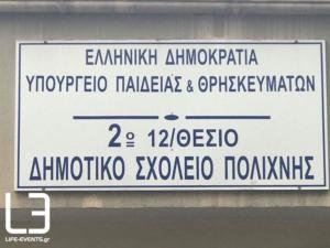 Θεσσαλονίκη: Πήραν τα παιδιά τους και έφυγαν – Χαμός σε δημοτικό σχολείο μετά την ενημέρωση του διευθυντή [pics]